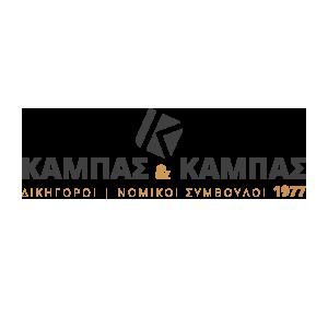 ΚΑΜΠΑΣ & ΚΑΜΠΑΣ