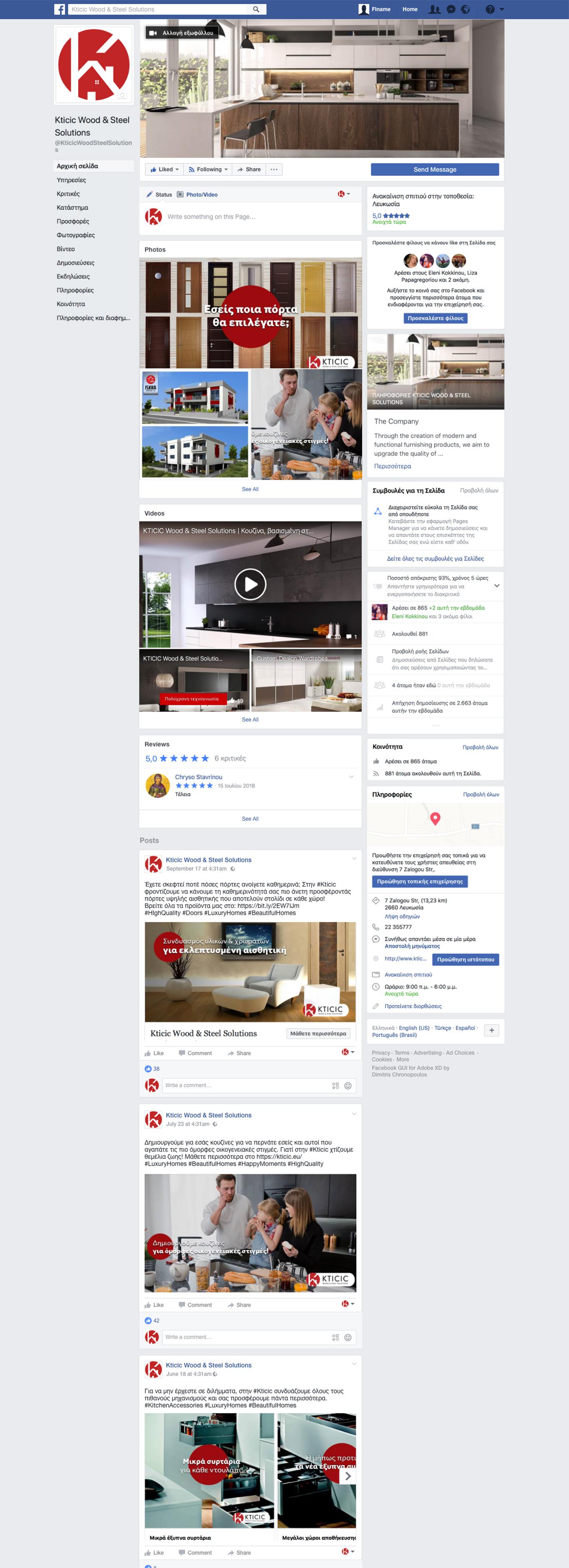 Darkpony-cyprus-project-facebook-KTICIC-social-media