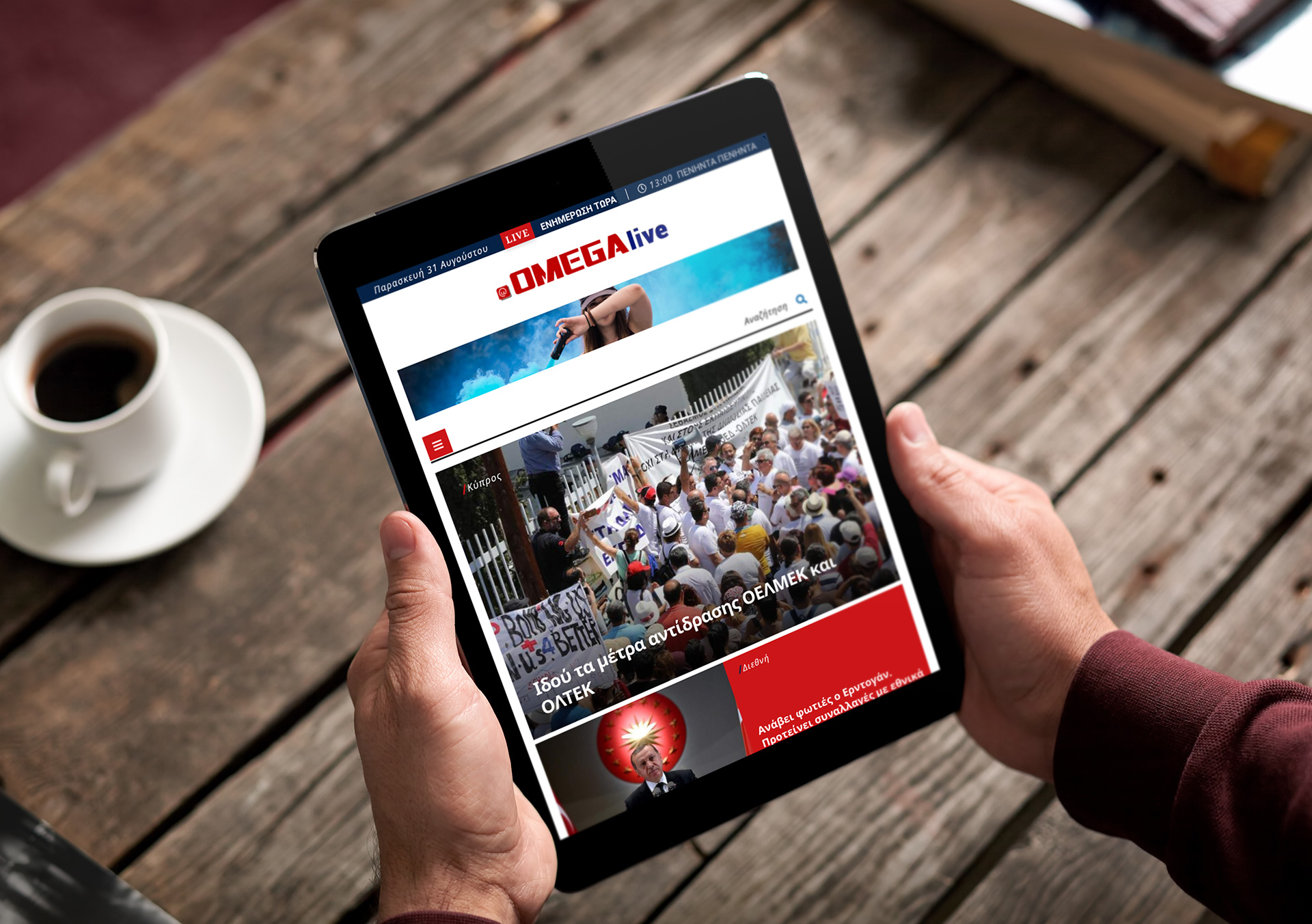 OMEGA LIVE Ενημερωτικό Portal